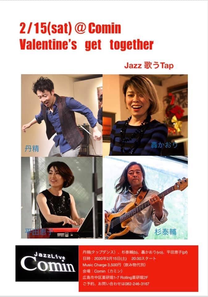 広島 ジャズライブカミン  Jazzlive Comin 本日土曜日のライブ_b0115606_12002595.jpeg