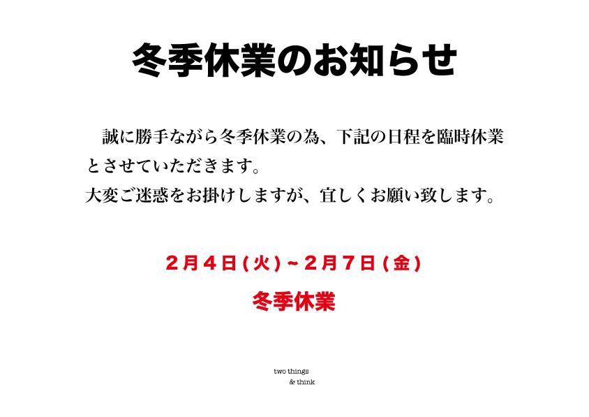 冬季休業 2/2〜2/7_b0122806_16434369.jpg
