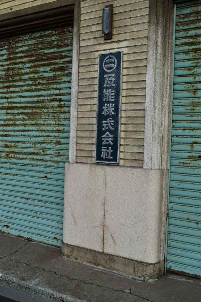 函館市豊川町の及能株式会社(函館の建築紹介)_f0142606_08200888.jpg