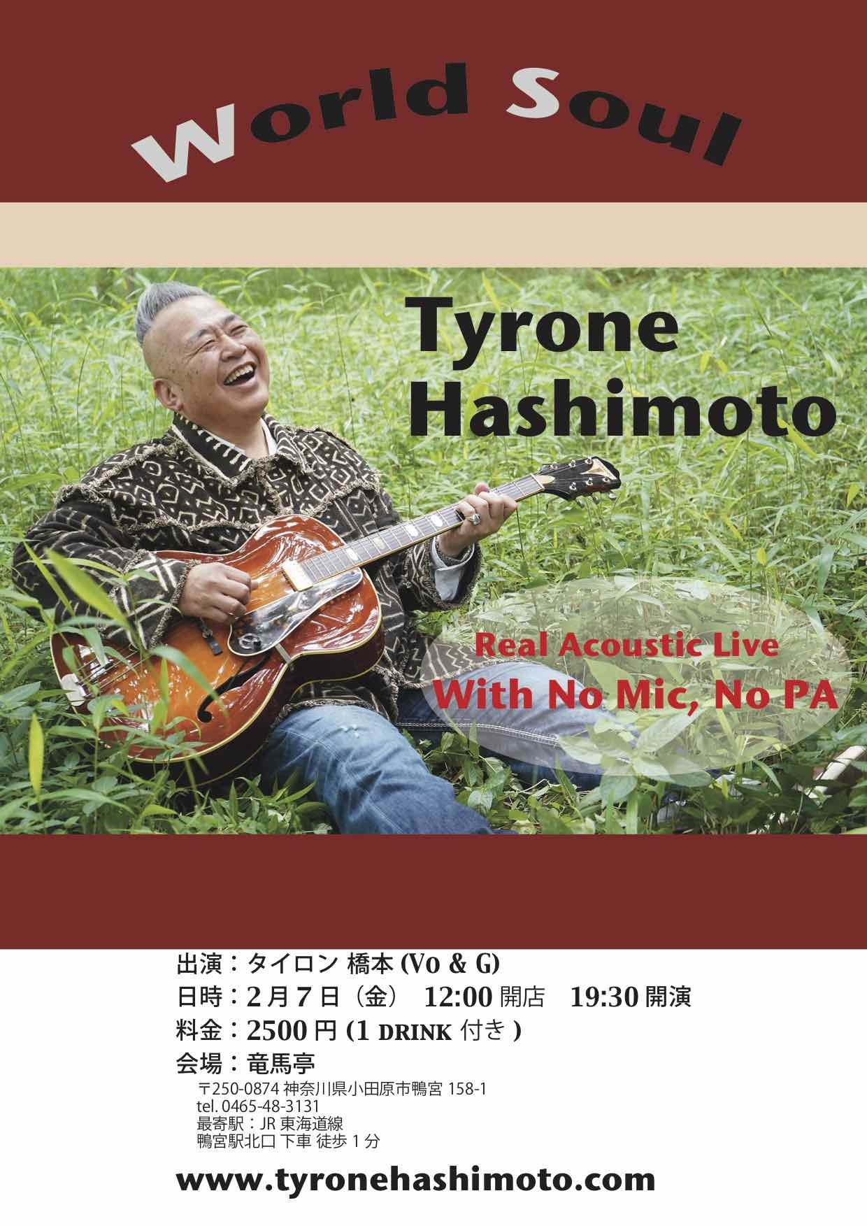 Tyrone Hashimoto 2月 ライブ情報_c0368808_23070784.jpg