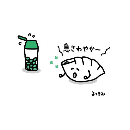 「餃子さんの気遣い」_b0044915_19082075.jpg
