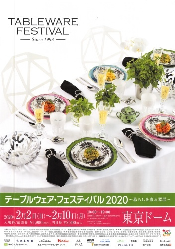 テーブルウェア・フェスティバル2020。_e0114422_13141254.jpg