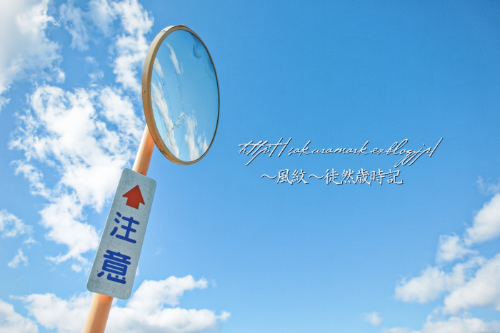 冬の青空とカーブミラー。_f0235723_21125897.jpg