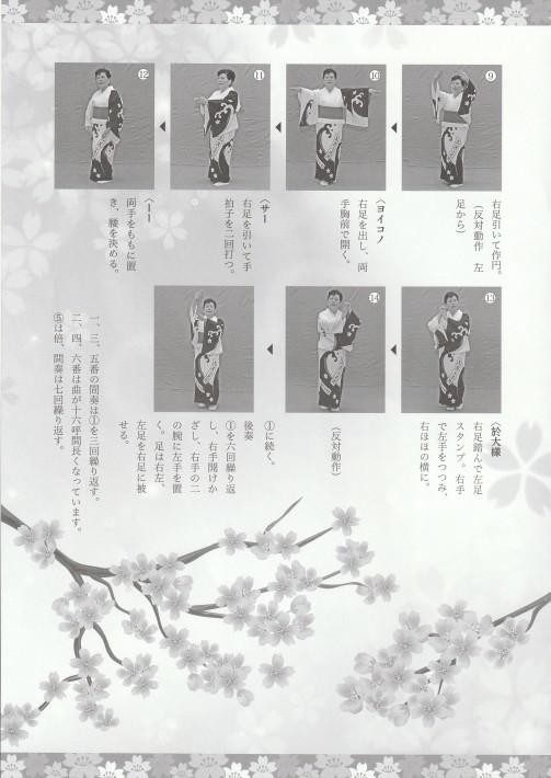「於大の方」の踊りを披露_d0247833_16170049.jpg