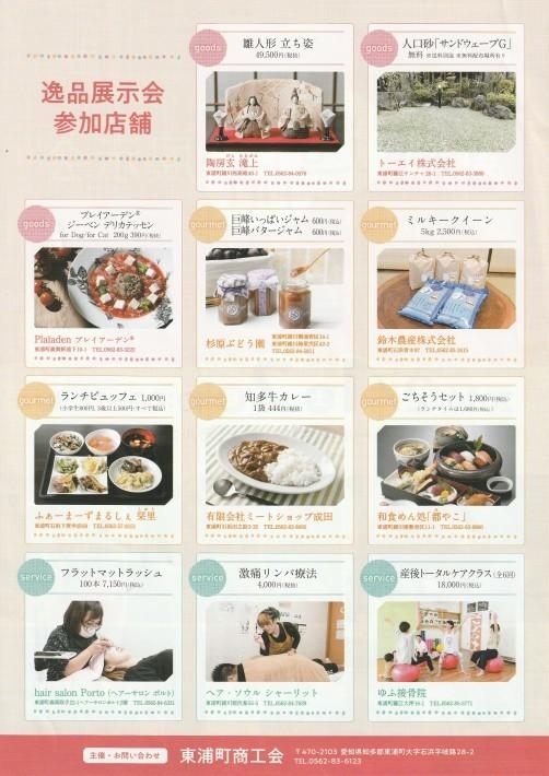 東浦の「逸品」展示会_d0247833_16444079.jpg