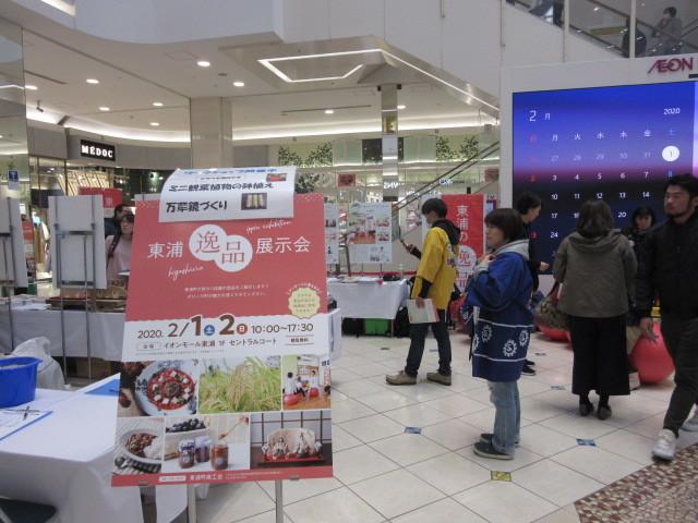 東浦の「逸品」展示会_d0247833_16453105.jpg