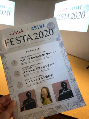 『LIMIA FESTA2020』モノマネタレントさんに感動~!!_f0023333_22134166.jpg