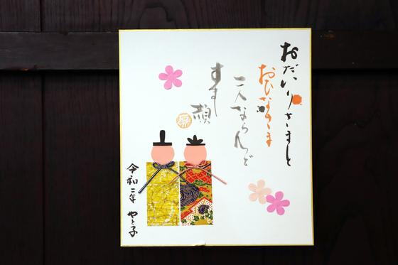 季節レク ~ 2020 雛飾り作り ~_e0222340_15223080.jpg