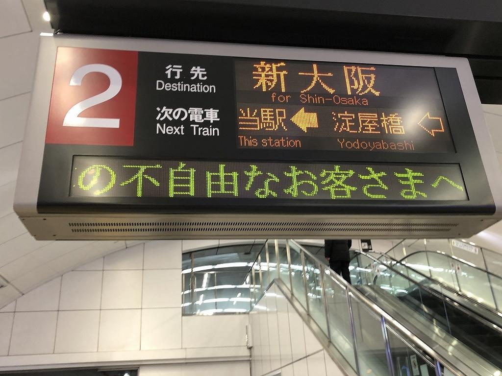 東海道新幹線 新大阪 ▶ 新横浜_a0384046_18253638.jpg