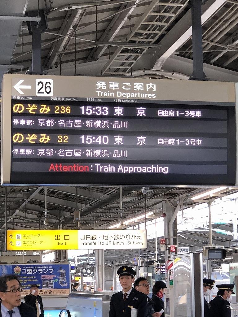 東海道新幹線 新大阪 ▶ 新横浜_a0384046_18253715.jpg