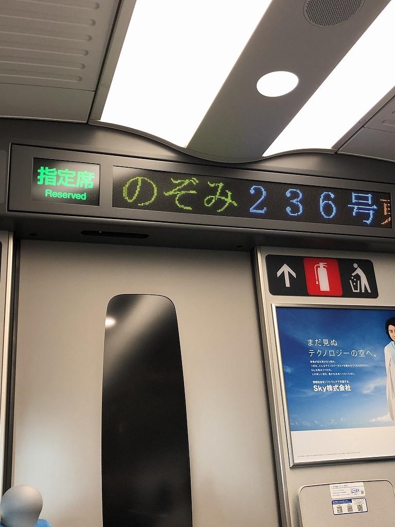 東海道新幹線 新大阪 ▶ 新横浜_a0384046_18253796.jpg