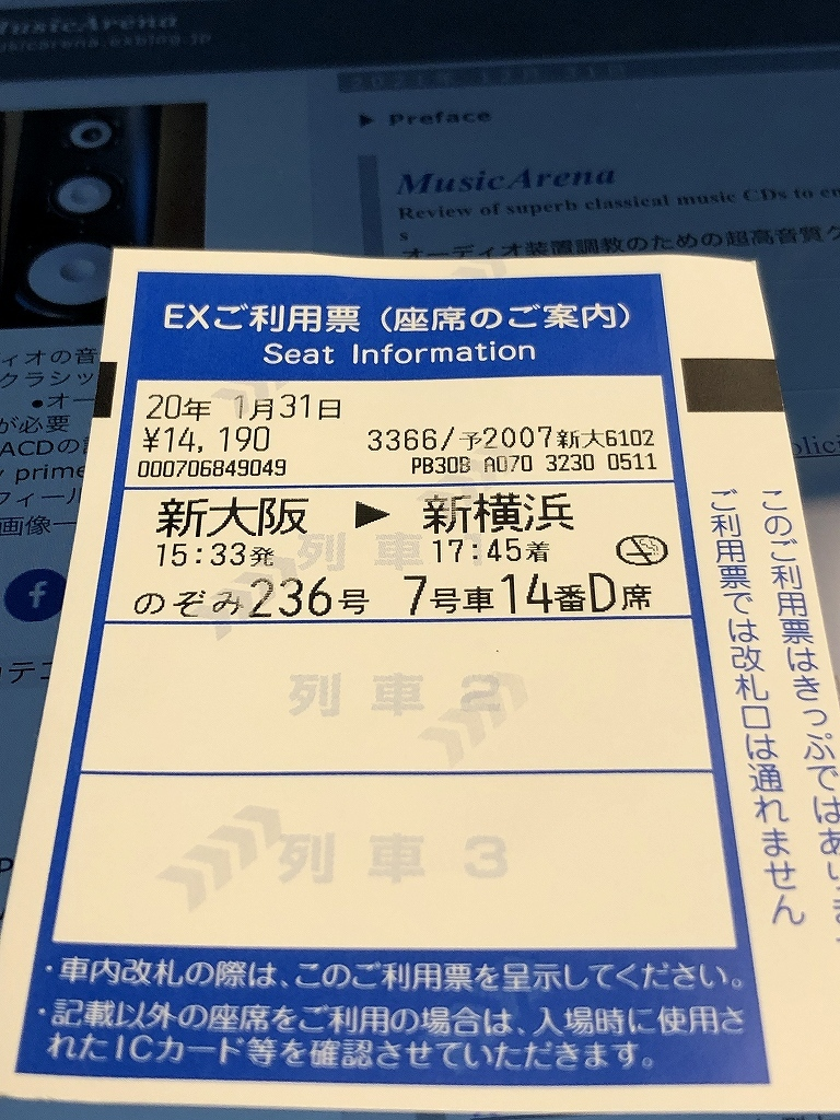 東海道新幹線 新大阪 ▶ 新横浜_a0384046_18253894.jpg