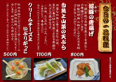 告知~2月の一品料理~_a0217348_22021628.jpeg