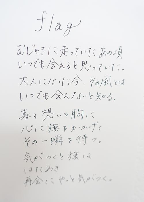 明日2/2(日)まで!【Kayoko Kawata「Spring breeze」Zakuro original print textile展】_a0017350_08140236.jpg