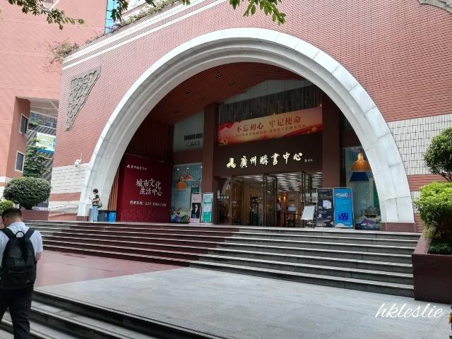 廣州東站→廣州購書中心_b0248150_15023821.jpg