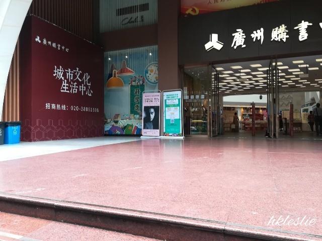 廣州東站→廣州購書中心_b0248150_15033284.jpg