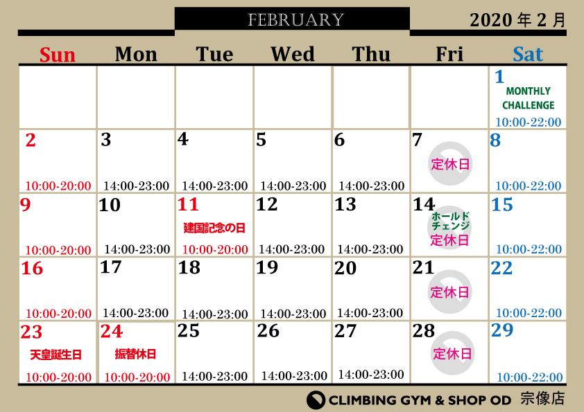 2月の営業カレンダー!とアレが復活!?_a0330060_11474750.jpg