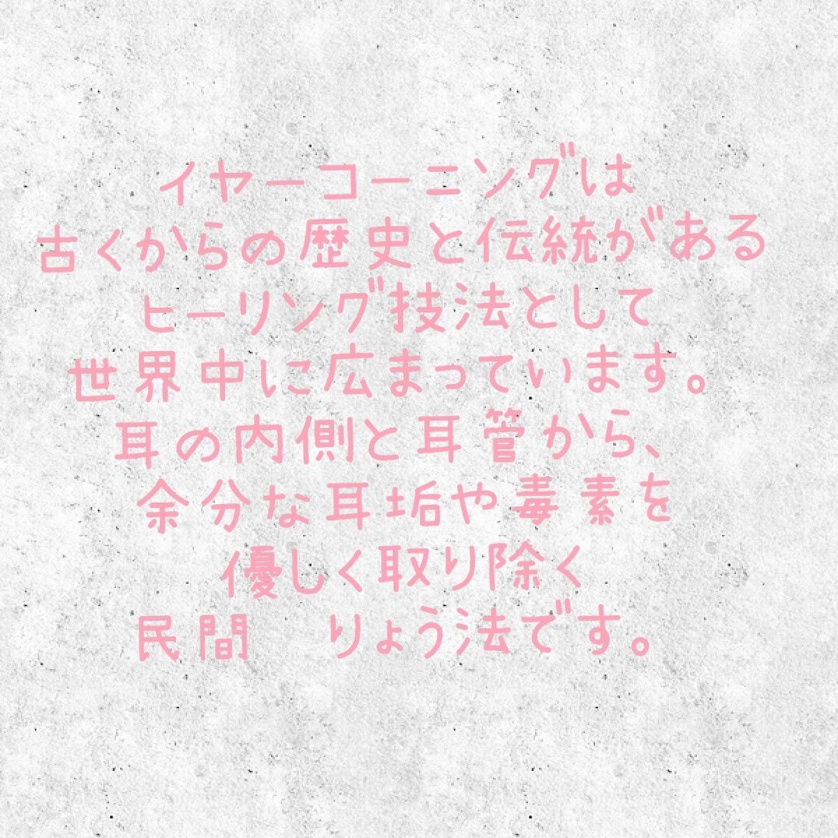 出雲・あめつち☆光のイヤーコーニング仙台_c0195362_18552013.jpeg
