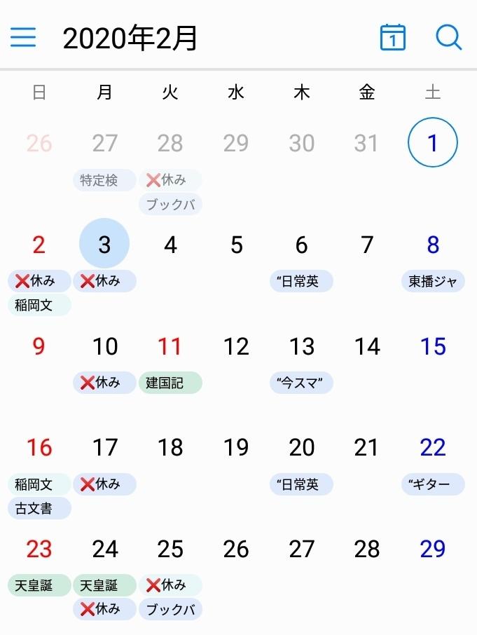 令和2年(2020)2. February_a0111166_07385966.jpg