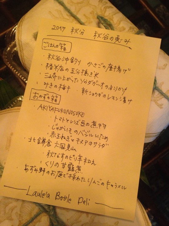 2・4開店の「Magic hour」に六国見山産野菜提供1・31_c0014967_10212440.jpg