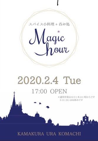 2・4開店の「Magic hour」に六国見山産野菜提供1・31_c0014967_10235535.jpg