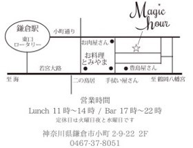 2・4開店の「Magic hour」に六国見山産野菜提供1・31_c0014967_10270253.jpg