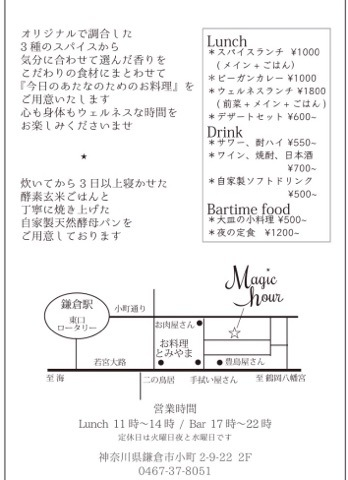 2・4開店の「Magic hour」に六国見山産野菜提供1・31_c0014967_10271661.jpg