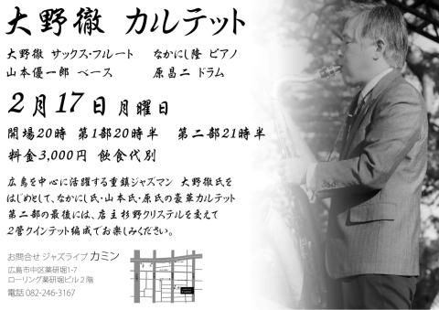 2月17日(月)スペシャルライブ 大野徹(sax)カルテット_b0117570_11135756.jpg