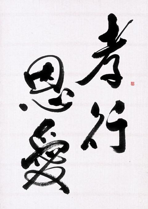 密教1350 霊界に宝を積む【浄土、天国】_e0392772_14324701.jpg