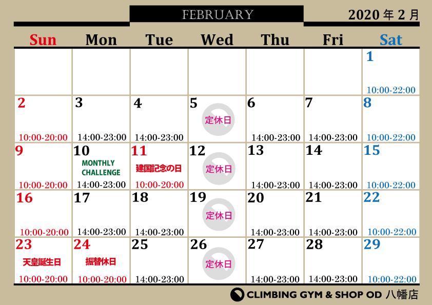 逃げる2月の営業カレンダー!_d0246875_11091684.jpg