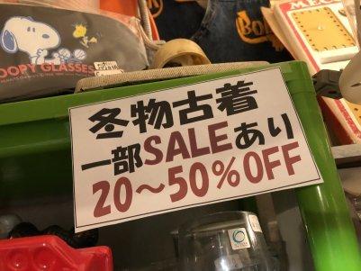 2/1商品入荷情報_e0039176_07275021.jpg