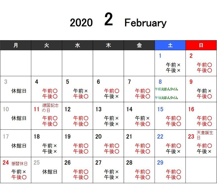2月の生きものガイドウォーク_d0121678_09203316.jpg