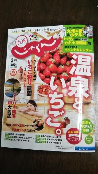 3月のじゃらん雑誌に掲載_e0262382_13394047.jpg