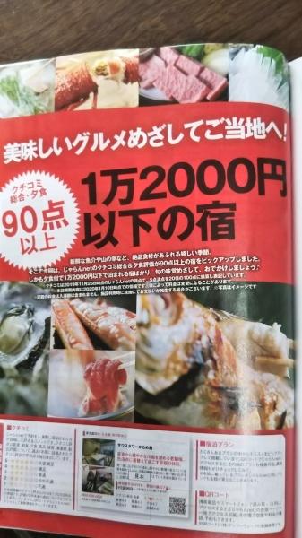 3月のじゃらん雑誌に掲載_e0262382_13400869.jpg