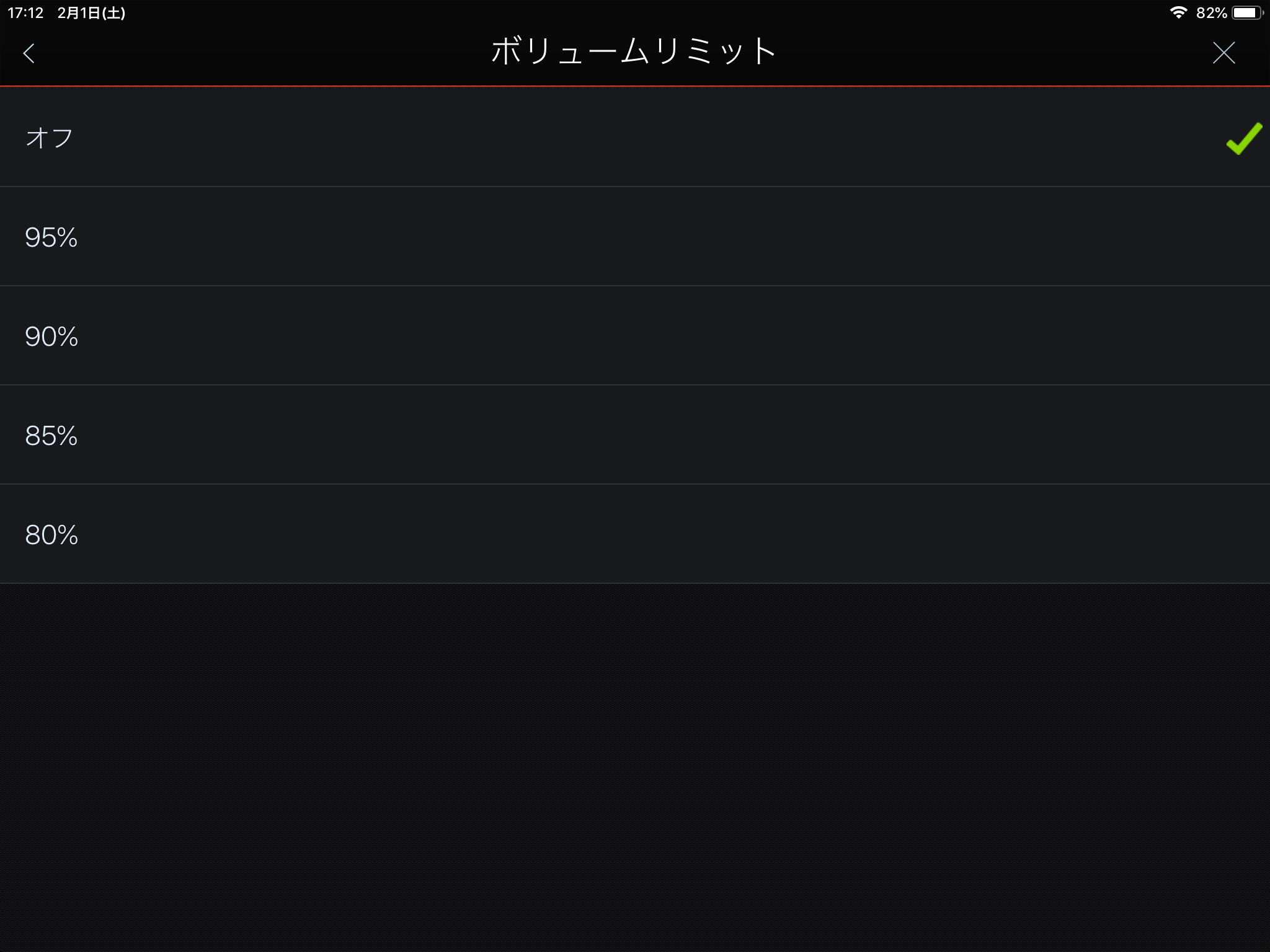 マランツのネットワークプレーヤー ND8006 で Amazon Music HD を聴く。_b0292692_17335169.png