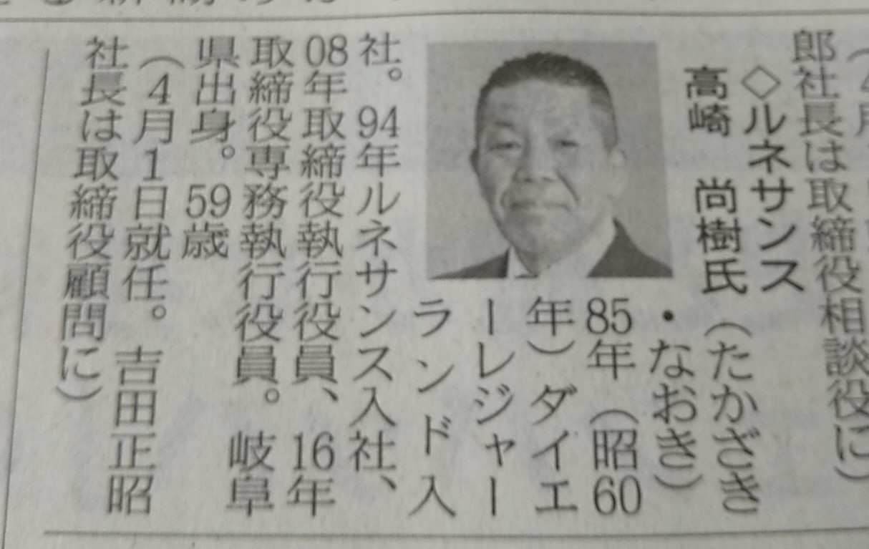 No.4528 2月1日(土):師匠、おめでとうございます!!!_b0113993_10093116.jpg