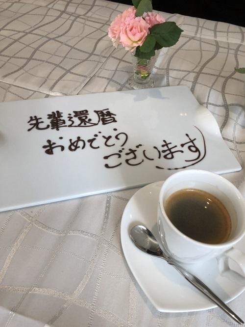 記念日_a0333195_09412312.jpg