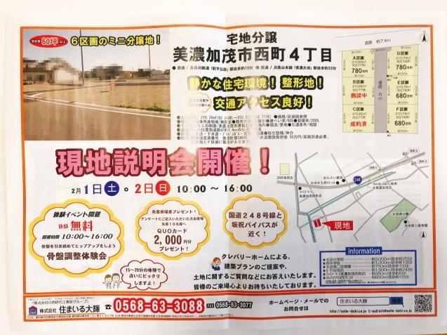 ☆宅地分譲現地説明会☆_e0359395_15250125.jpg
