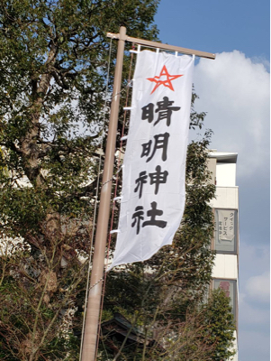晴明神社_a0283796_16342074.jpg