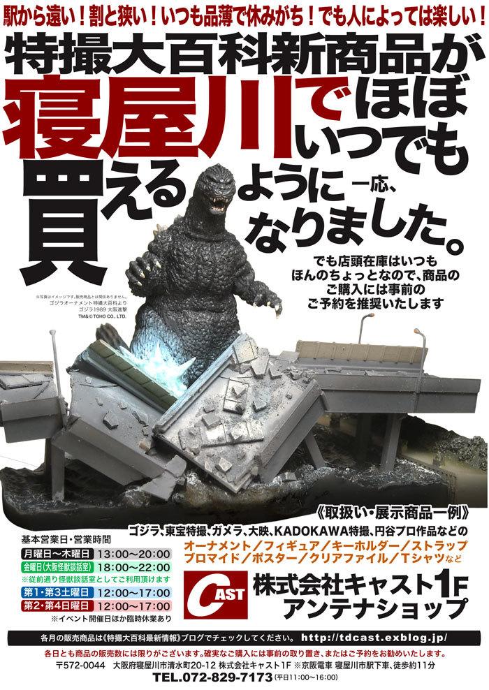 4月のアンテナショップ営業案内_a0180302_01354528.jpg
