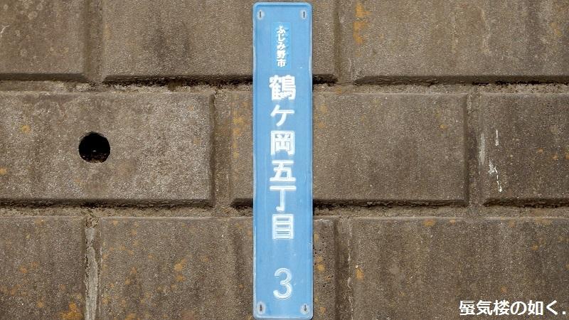 「恋する小惑星」舞台探訪003-2/3 第3話 舞台は川越の中心部から飛び地へ、けふじみ野市も_e0304702_15103142.jpg