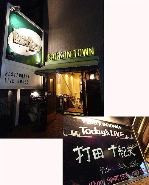 またまた楽しんできました! 打田十紀夫さんのライブ!!_c0137404_16260225.jpg