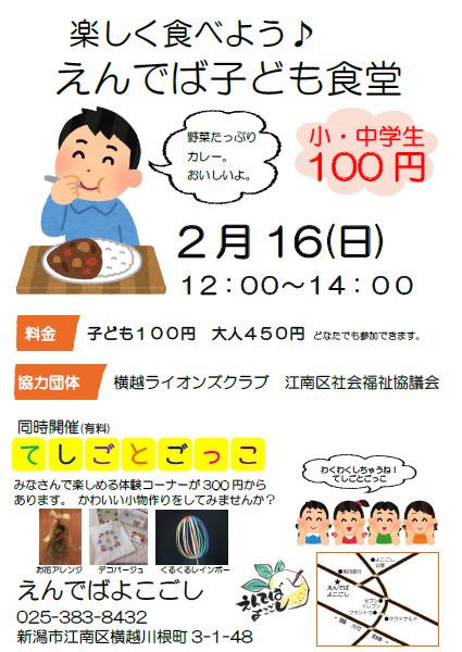 2020.2.2 2月16日は子ども食堂とてしごとごっこ_f0309404_09315281.jpg