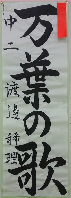朝霞市書き初め展に行ってきました_d0168831_20590726.jpg