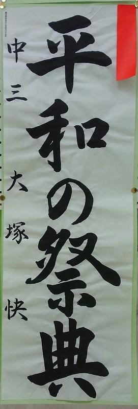 朝霞市書き初め展に行ってきました_d0168831_20593139.jpg