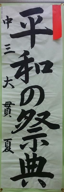 朝霞市書き初め展に行ってきました_d0168831_21000321.jpg