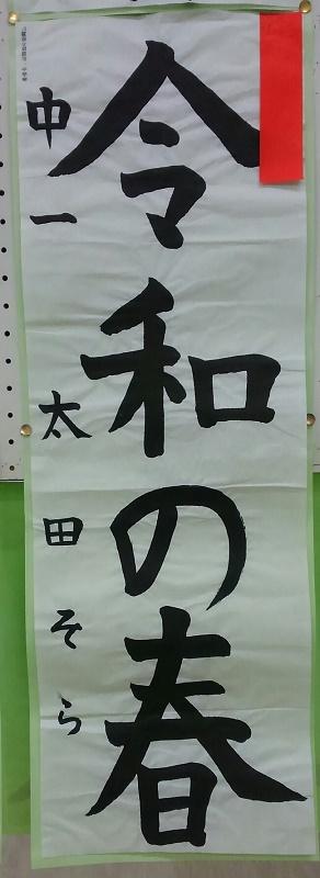 朝霞市書き初め展に行ってきました_d0168831_21041659.jpg