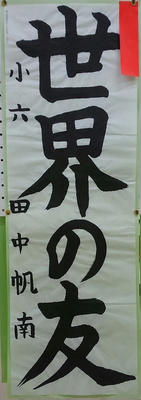朝霞市書き初め展に行ってきました_d0168831_21063011.jpg