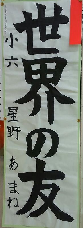朝霞市書き初め展に行ってきました_d0168831_21065255.jpg