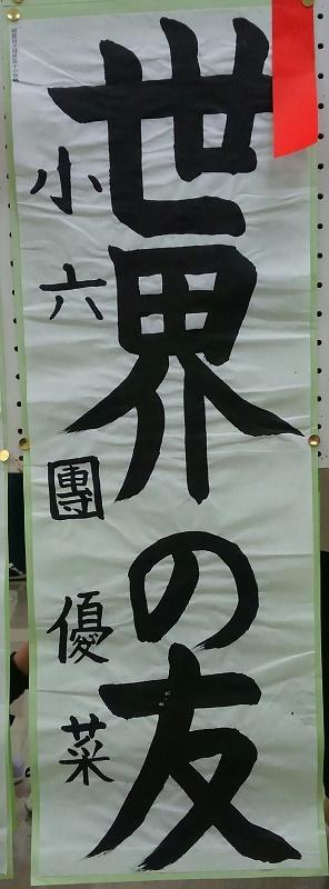 朝霞市書き初め展に行ってきました_d0168831_21071231.jpg